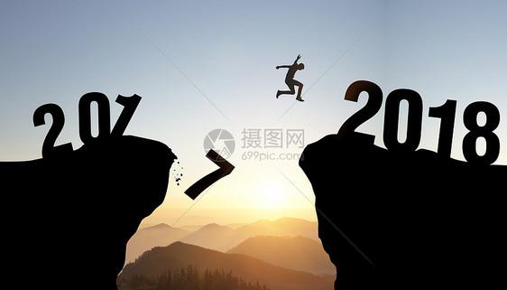 飞跃2018图片