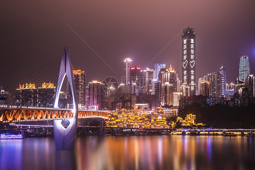重庆山城夜景图片