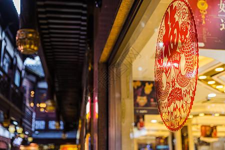 上海豫园店铺橱窗福字图片