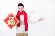 新年男性手拿福字图片