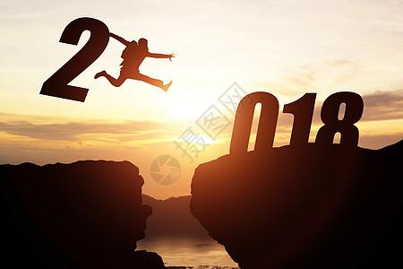 奔向2018年图片