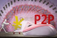 P2P网代图片