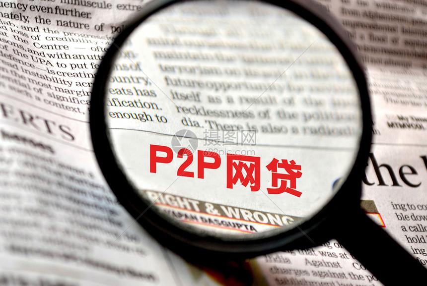 P2P网贷图片