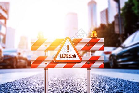 公路上注意安全图片