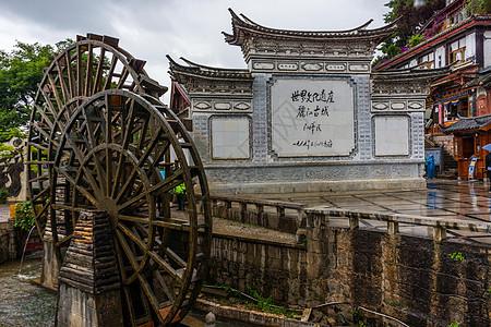 云南丽江古城大水车图片