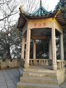 翼江亭图片