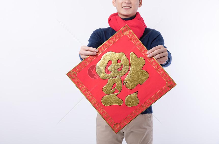 年轻男性手拿福字图片