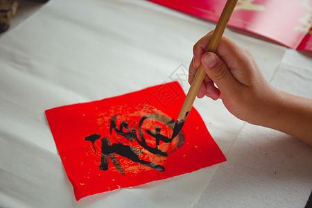 春节写福字图片