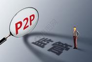 P2P网贷监管图片