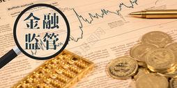 金融监管图片
