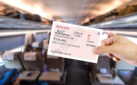 火车票图片
