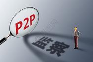 P2P监察图片