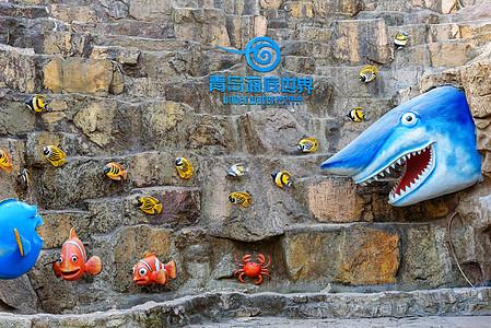 青岛海底世界图片