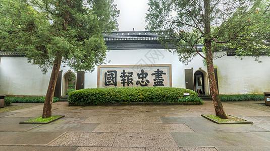 杭州岳王庙照壁图片