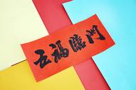 春节新年福字对联图片