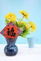 春节福字对联图片