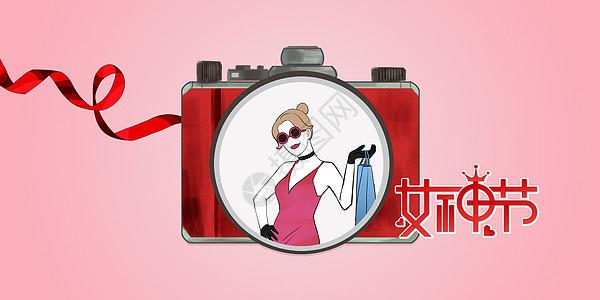 38妇女节活动海报图片