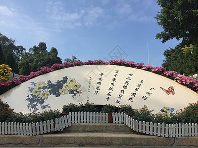黄花岗公园一角图片