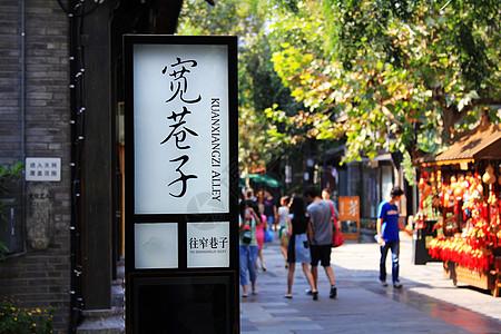 宽窄巷子图片