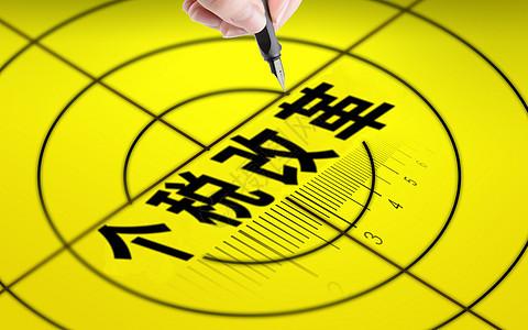 个税改革图片