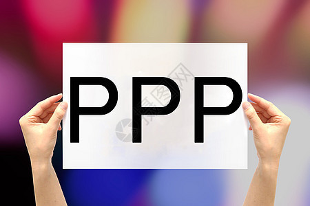 PPP图片