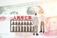 人民币汇率图片