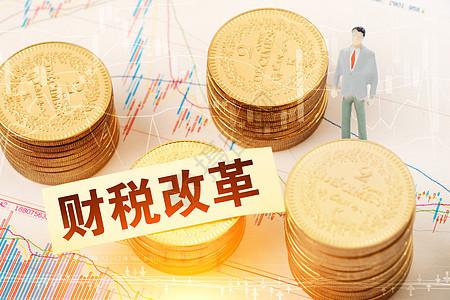 财税改革图片