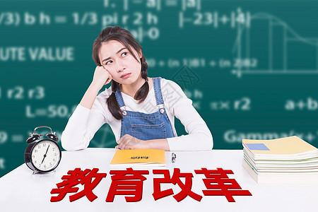 教育改革图片