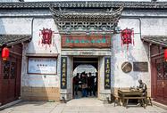 嘉兴粽子博物馆图片