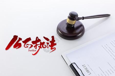 法律法槌图片