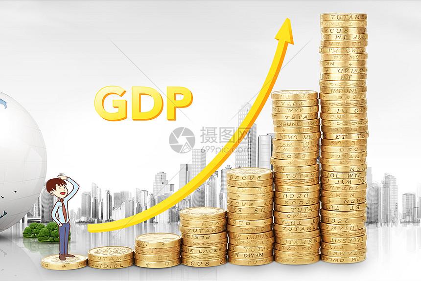 GDP上涨图片