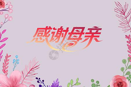 MOM抽象创意节日背景图片