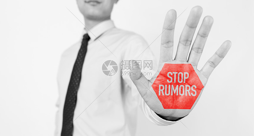 停止谣言图片