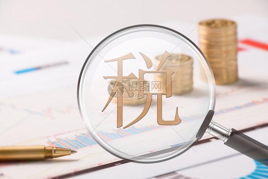 征税交税背景图片