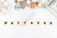 依法纳税图片