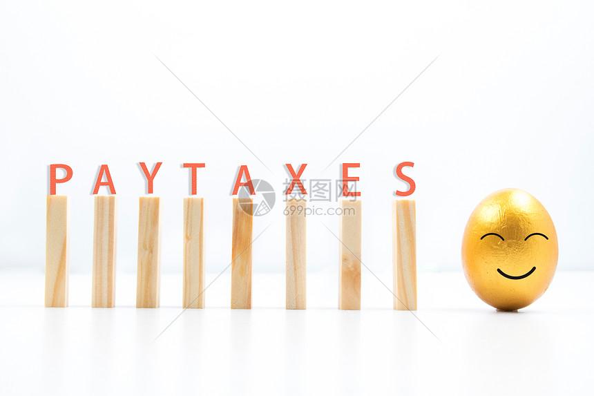 创意纳税图片