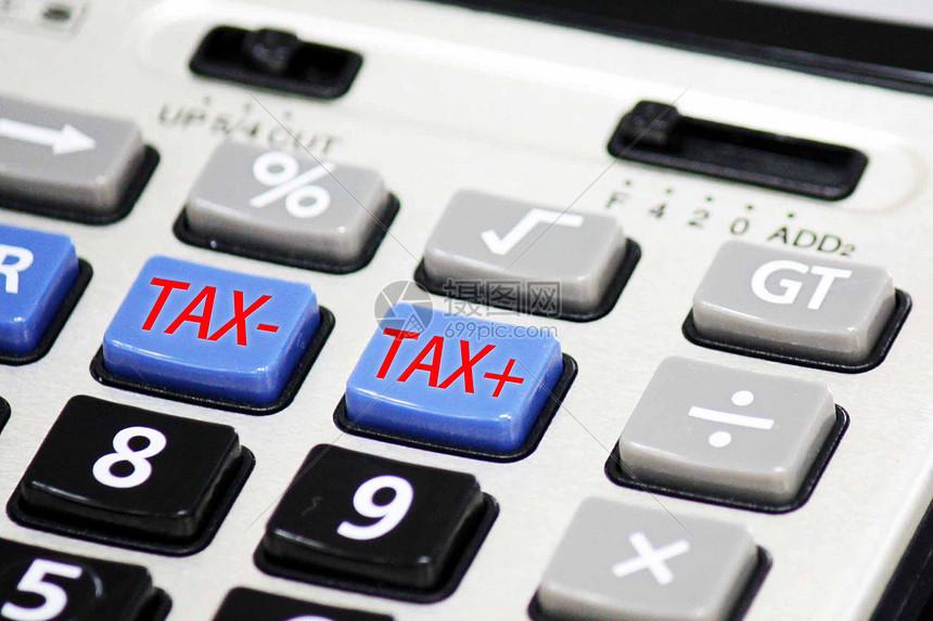 税收增减计算图片