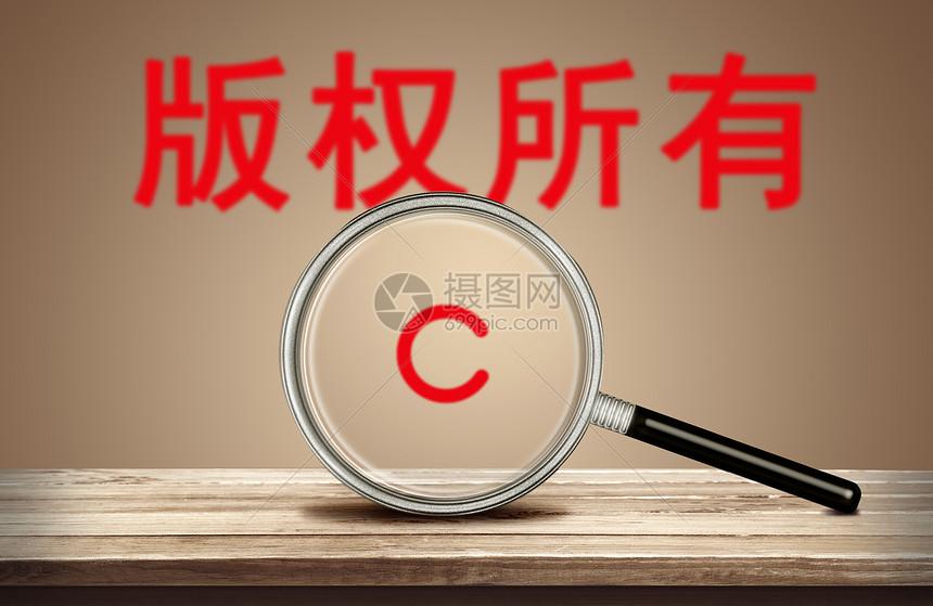 知识产权图片