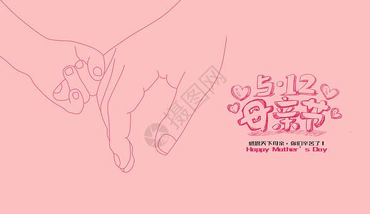 粉色高清母亲节背景图片