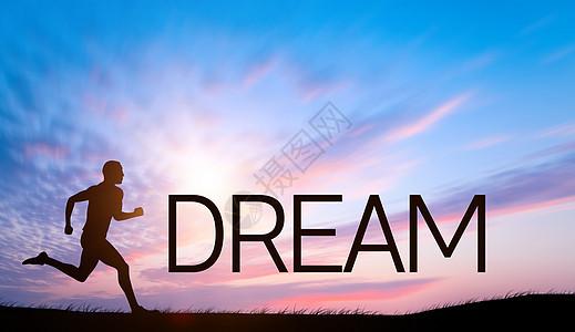 追求梦想图片