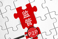 P2P网络贷款图片