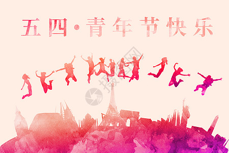 五四青年节海报手绘图片