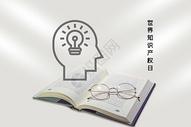 世界知识产权日图片
