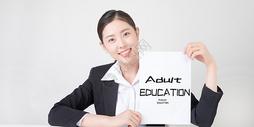 成人教育图片
