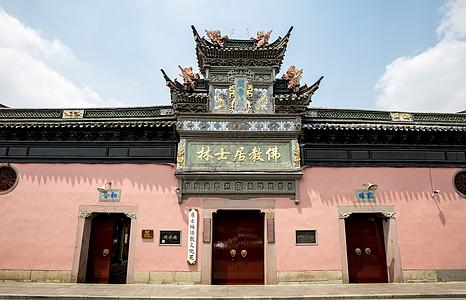 宁波海曙区月湖佛教居士林图片