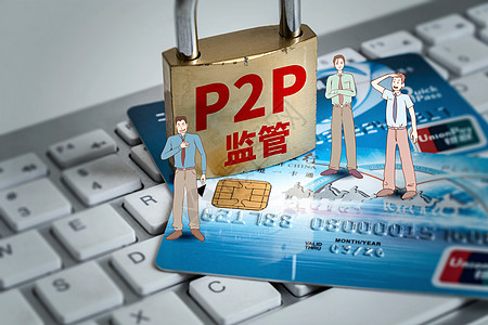 P2P监管图片