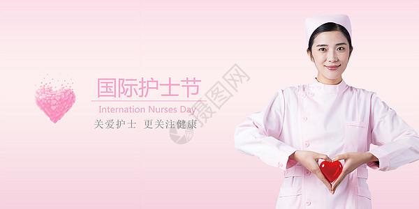 国际护士节关爱护士图片