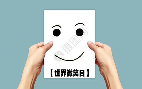 世界微笑日图片