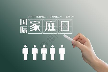 国际家庭日图片