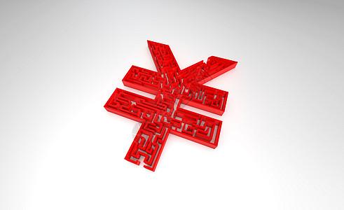 人民币迷宫图片